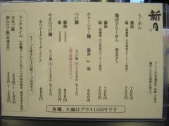 新月【参】-2