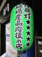 新月【参】-9