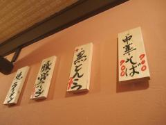八公ラーメン【弐】-2