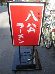 八公ラーメン【弐】-8