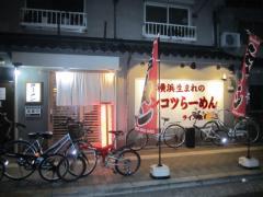 ラーメン そらの星【参】-1
