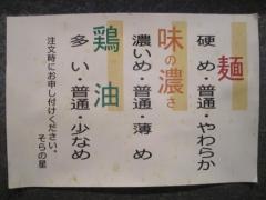 ラーメン そらの星【参】-4