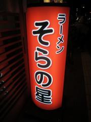 ラーメン そらの星【参】-8