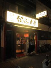 麺屋 かぶき亭【参】-1
