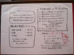 麺屋 かぶき亭【参】-2