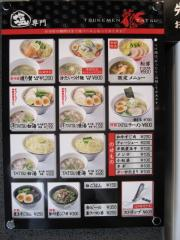 つけ麺 龍-5