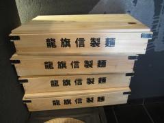 つけ麺 龍-11