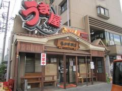 うま屋ラーメン 春日井本店-1