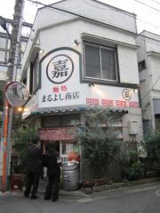 麺処 まるよし商店【壱五】-1