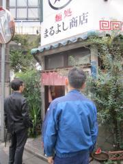 麺処 まるよし商店【壱五】-2