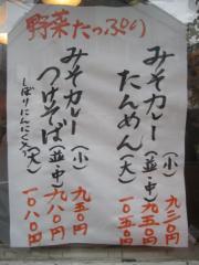 麺処 まるよし商店【壱五】-3