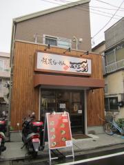横浜家系ラーメン五十三家-1