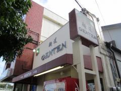 麺道 GENTEN【壱参】-7