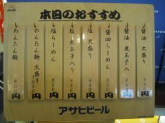 江戸式中華そば 風音-2