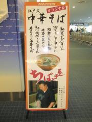 江戸式中華そば 風音-3