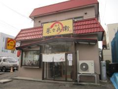 麺屋 奈々兵衛-1