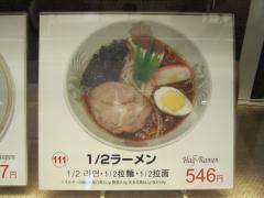 麺屋 奈々兵衛-4