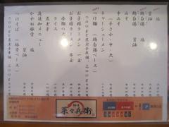 麺屋 奈々兵衛-6