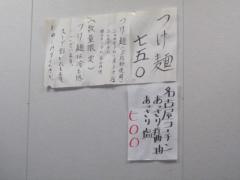 麺屋 奈々兵衛-7