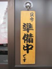 らーめん 佳-3