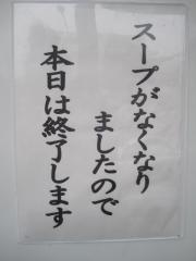 らーめん 佳-4