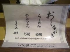らーめん 佳-5