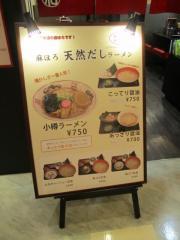 札幌の海鮮事情-3