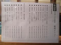 札幌の海鮮事情-8