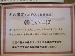 煮干らぁめん なかじま-2