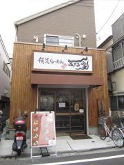 横浜家系ラーメン 五十三家【弐】-1