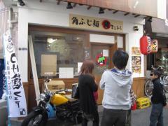 まるとら文化祭♪ ~『麺処ほん田』コラボ~-1