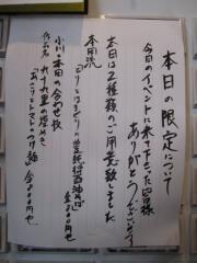 まるとら文化祭♪ ~『麺処ほん田』コラボ~-5