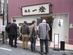 麺屋 一燈【参】-1