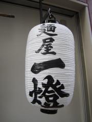 麺屋 一燈【参】-8
