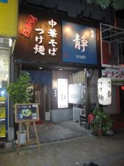 麺家 静【壱四】-1