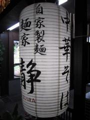 麺家 静【壱四】-7