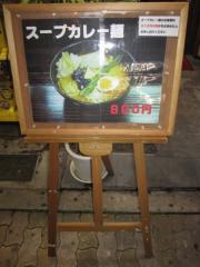麺家 静【壱四】-9