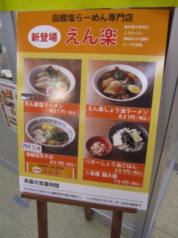 近鉄百貨店 上本町店 北海道大物産展-3