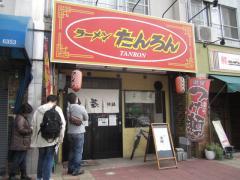 麺処 若松-2