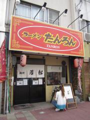 麺処 若松-1