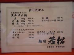 麺処 若松-3