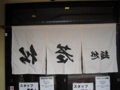 麺処 若松-8