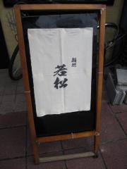 麺処 若松-9