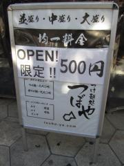 つけ麺 つぼや 千日前店-2