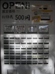つけ麺 つぼや 千日前店-3
