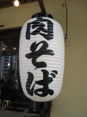 肉そば やま昇-12