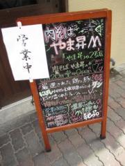 肉そば やま昇-14
