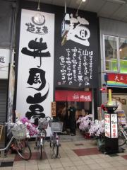 麺王者 井岡亭-1