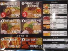 麺王者 井岡亭-3