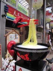 麺王者 井岡亭-9